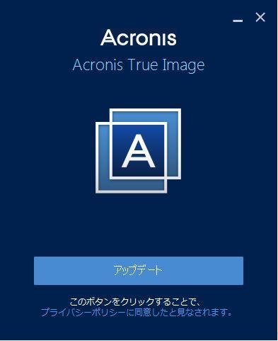 acronis01_2016.JPG