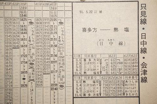 aizu203s_DSC00802.JPG