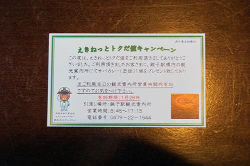 choshi219s_DSC09854.JPG