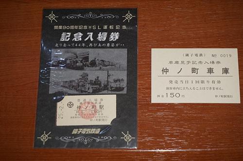 choshi403s_DSC03102.JPG