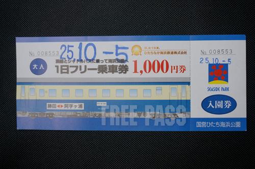 hitachi111S_DSC00253.jpg