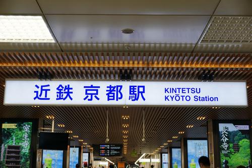 kyoto106s_DSC07545.JPG
