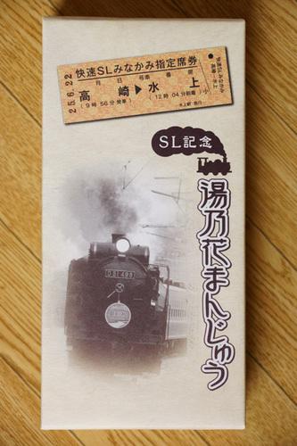 minakami214S_DSC02521.jpg