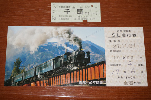 ooigawa202s_DSC02632.JPG