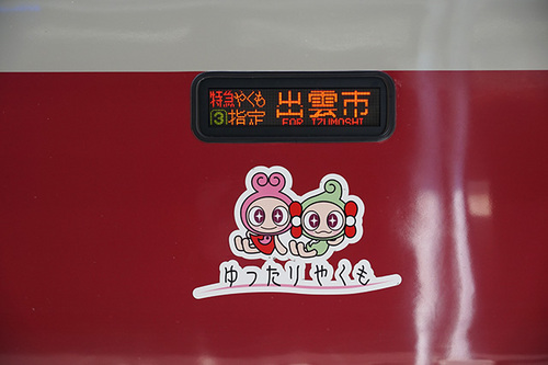 shimane302s_DSC09128.JPG