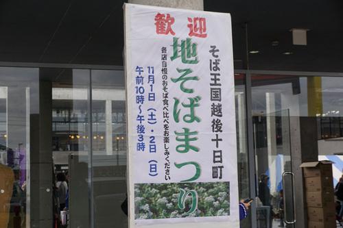 tokamachi202S_DSC02007.jpg