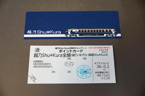 tokamachi213s_DSC08392.JPG